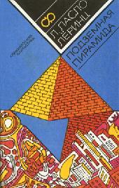 Podzemnaja piramida